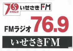 いせさきFM